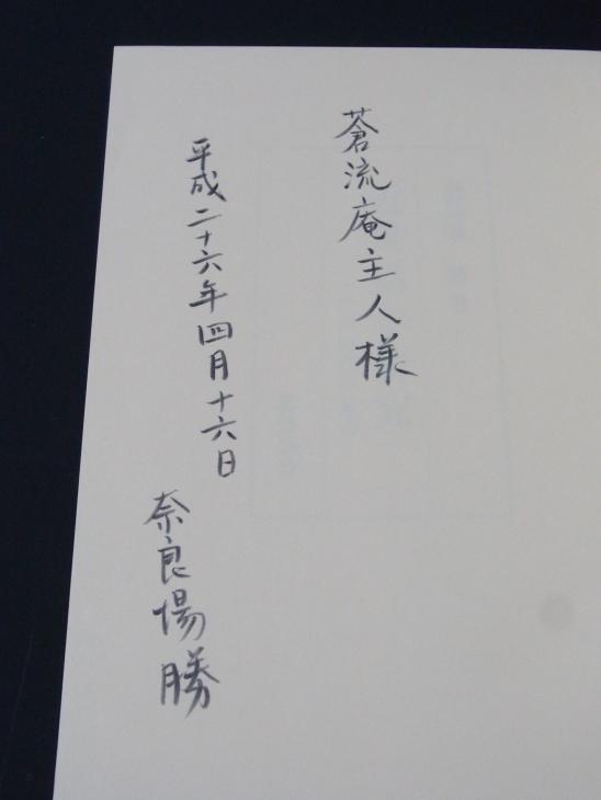 ならば (5)
