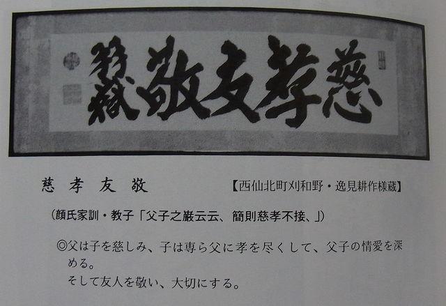 根本通明の書 (4)