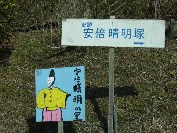 陰陽師 (2)