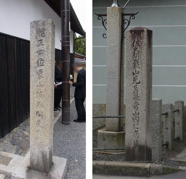 佐久間象山墓