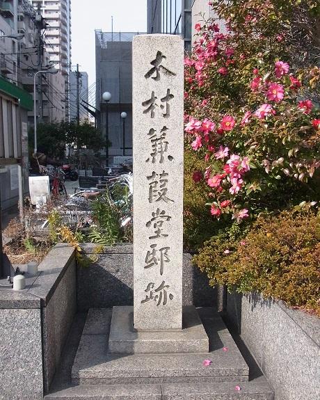 木村蒹葭堂邸跡