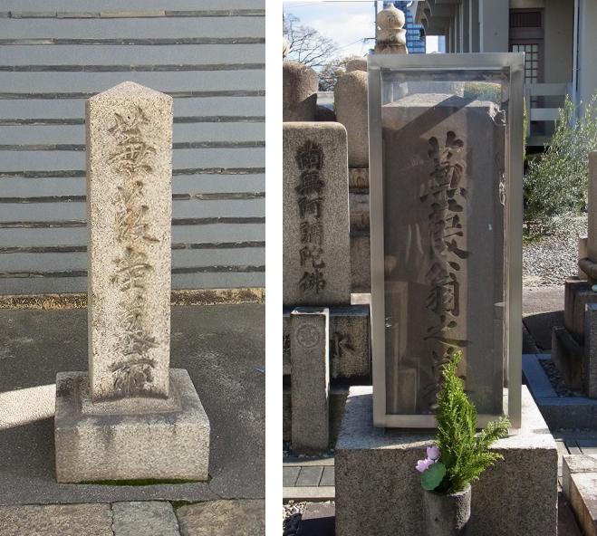 木村蒹葭堂墓