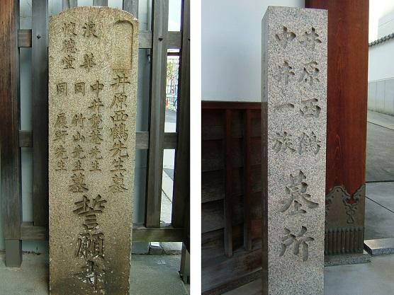 懐徳堂・誓願寺