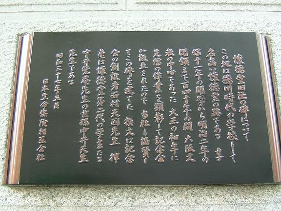 懐徳堂旧址碑 (2)