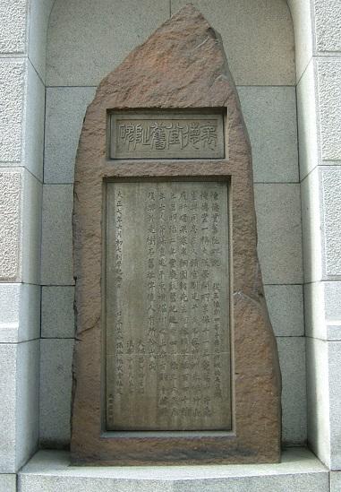 懐徳堂旧址碑 (1)