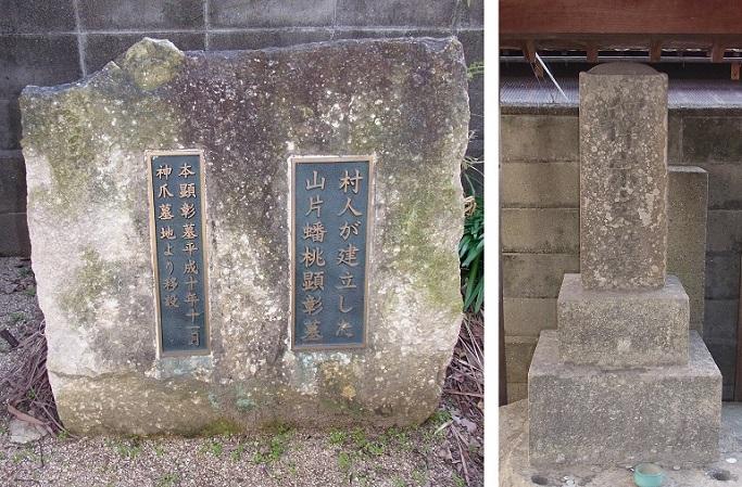 山片蟠桃顕彰墓