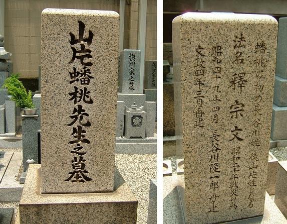 山片蟠桃先生之墓