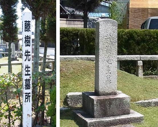 中江藤樹墓