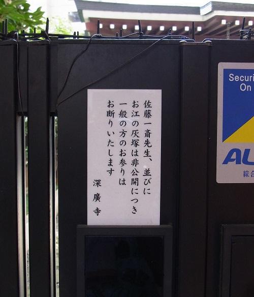 佐藤一斎 (1)