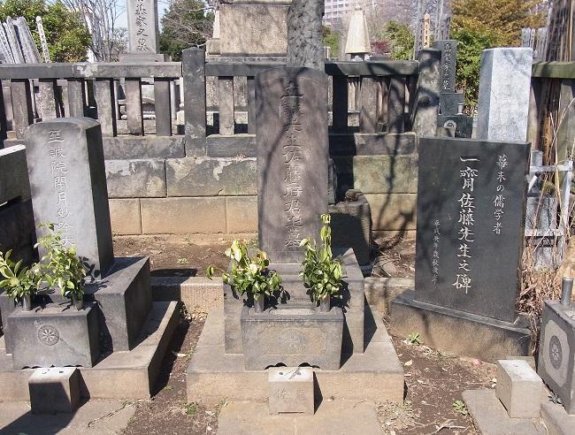 佐藤一斎 (2)