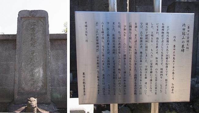 池田定常 (1)