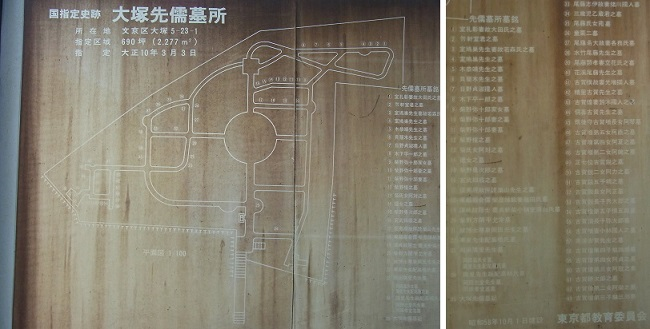 大塚先儒墓地3