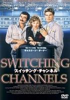 スイッチング・チャンネル