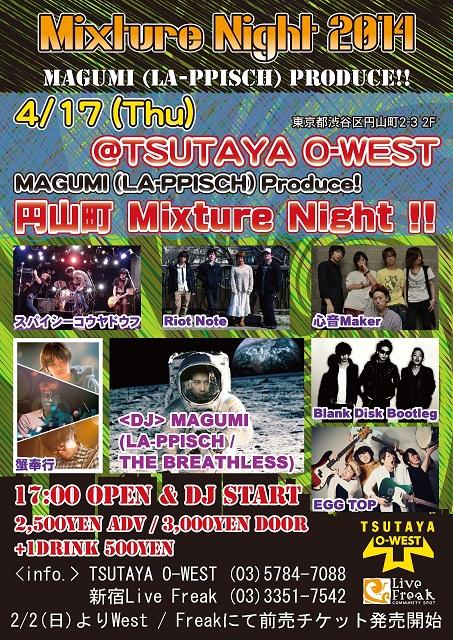 2014_mixture_night_westsmall.jpg