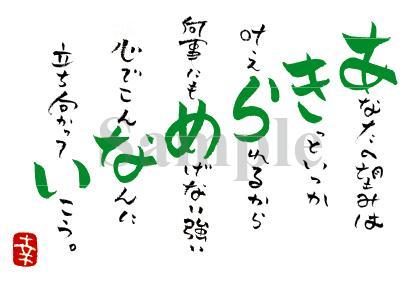 akiramenai4.jpg