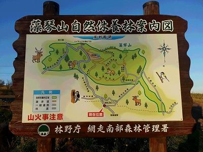 屈斜路湖2014-10