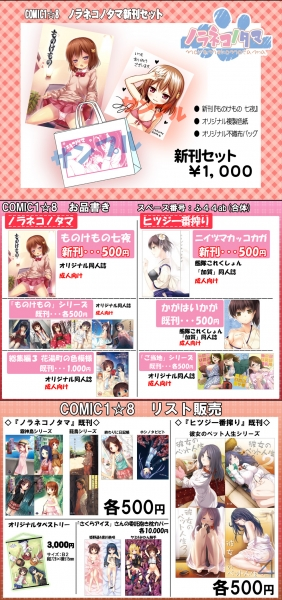 COMIC1☆8_ノラタマヒツジ_販売表大