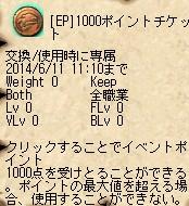[EP]1000ポイントチケット