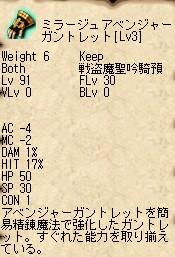 ミラージュアベンジャーガントレットLV3
