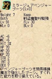 ミラージュアベンジャーブーツLV3