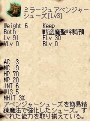 ミラージュアベンジャーシューズLV3