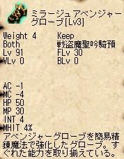 ミラージュアベンジャーグローブLV3