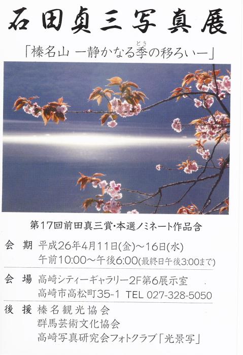 SCN_0001_20140411184813ee4.jpg