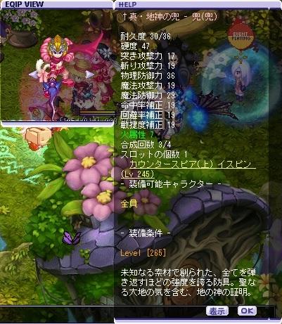 tishinkabuto_bianu3.jpg