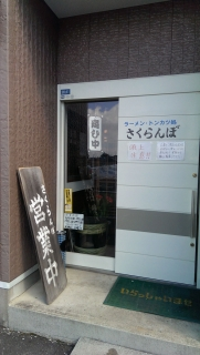 sakuranbo14022705.jpg