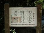 2014092304伊弉諾神宮-002_R