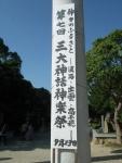 2014092304伊弉諾神宮-003_R