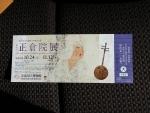 古事記展チケット