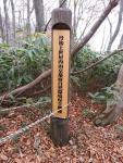 京都府自然環境保全地域の碑