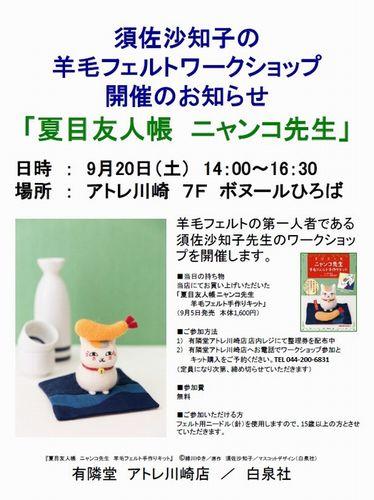 須佐沙知子ニャンコ先生WSポスター