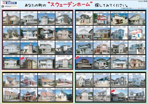あなたの町のSW外用(83×118)140823