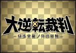 3DS:『大逆転裁判 -成歩堂龍ノ介の冒險-』が発表!主人公は成歩堂龍一のご先祖さま