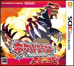 3DS:『ポケットモンスター オメガルビー&アルファサファイア』が発表!過去作品『ルビー&サファイア』のリメイクで11月発売!【動画追加】