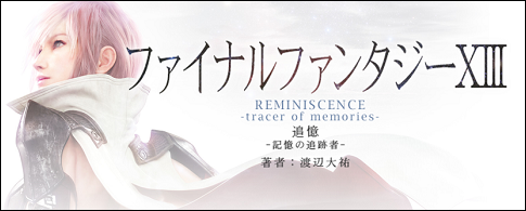 ファイナルファンタジーXIII REMINISCENCE -tracer of memories-
