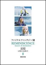 『FFXIII REMINISCENCE -tracer of memories- 追憶 -記憶の追跡者- Ⅲ』購入レビュー