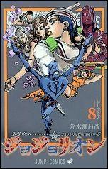 『ジョジョリオン 8巻』購入レビュー