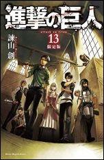 『進撃の巨人 13巻(限定版)』購入レビュー
