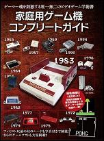 ファミコンからマイナーハードまでの家庭用ゲーム機を掲載する「家庭用ゲーム機コンプリートガイド」が4月23日発売