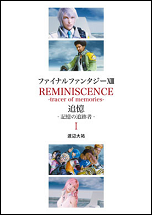 『FFXIII REMINISCENCE -tracer of memories- 追憶 -記憶の追跡者- Ⅰ』購入レビュー