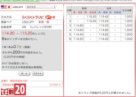 米ドル注文2014:11:08