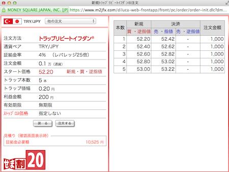 トルコリラ注文2014:11:14
