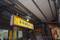 基隆夜市の吳家鼎邊銼店140203