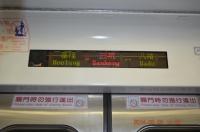 EMU700の行き先表示140203