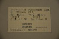 TR-PASS仕様指定券140418