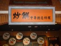 大直大食代の炒饌140202