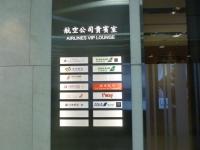 松山空港ラウンジ130316